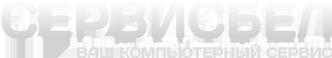 """Ремонт ноутбуков и компьютеров в Белгороде. Авторизованный Компьютерный Сервисный Центр """"Сервис-БЕЛ"""""""